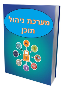 hebrew ebook, content management systems