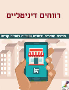 Hebrew eBook, Digital Profit | eBooks | Internet