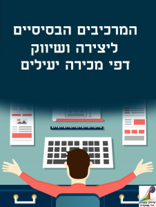 Hebrew Ebook - Basic Elements Of An Effective Internet Marketing Sales Page | eBooks | Internet