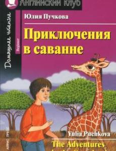 the adventures in the grasslands (puchkova, 2012)