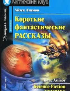 science fiction stories (asimov, 2007)