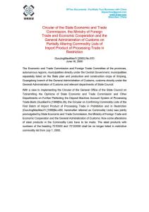 kfyee- announcement no.4, 2004 of open market business