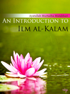 an introduction to ilm al kalam