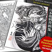 Japanese Dragon Tattoos | eBooks | Arts and Crafts