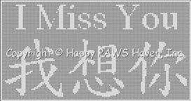 Filet Crochet Pattern Chinese Character I Miss You | Other Files | Patterns and Templates