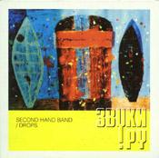 Second Hand Band MP3 - Like Flying | Music | Electronica