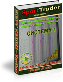 SPORT TRADER - FOOTBALL - Russian version