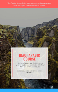 Iraqi Dialect Orientation Course, Digital Edition | eBooks | Language