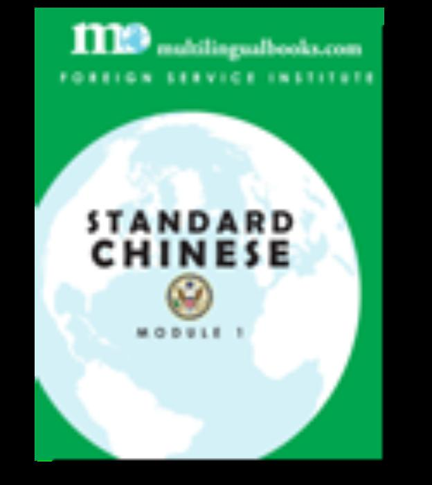 First Additional product image for - FSI Standard Chinese Digital Edition, Module 2