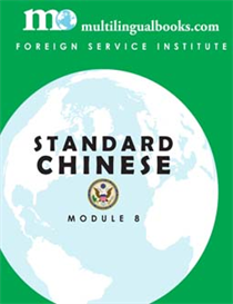 FSI Standard Chinese Digital Edition, Module 8 | eBooks | Language