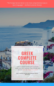 FSI Modern Greek Basic Course, Digital Edition, Level 1 | eBooks | Language