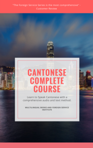 FSI Cantonese Digital Edition, Level 1 | eBooks | Language