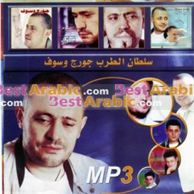 George Wassouf All Songs MP3 - | Music | World