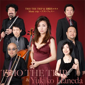 Trio The Trip and Yukiko Haneda Music Trip Aranjuez 320kbps MP3 album | Music | World