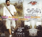 tamer hosny - ekhtart sah -