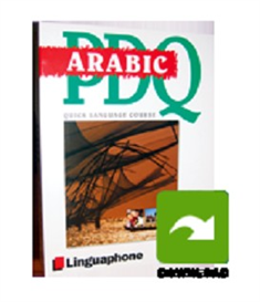 Linguaphone PDQ MP3 Arabic Course | Audio Books | Languages