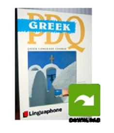linguaphone pdq mp3 greek course