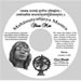 Mahamrityunjaya Mantra | Music | Alternative