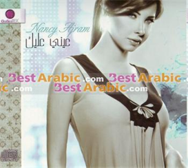 Nancy Ajram - Eini Alik | Music | World