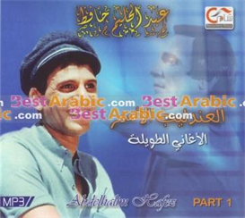 abdel halim hafiz - all songs mp3 - vol1