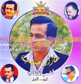 Azar Habib Best of | Music | World