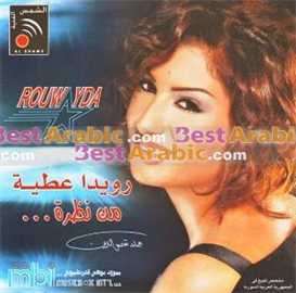 Rouwayda Attieh - Min Nazra   Music   World