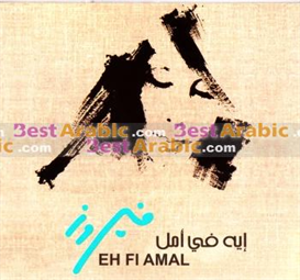Fayrouz - Eh Fi Amal | Music | World