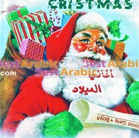 Arabic Christmas Songs | Music | World