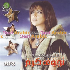 Najwa Karam - All Songs in MP3 | Music | World