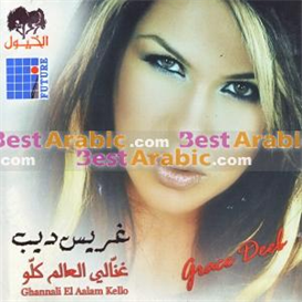 Grace Deeb - Ghannali El Aalam Kello | Music | World