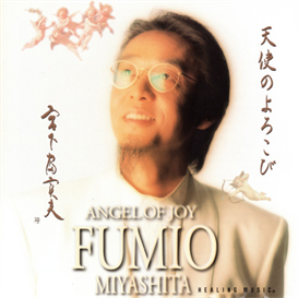 Fumio Miyashita Angel Of Joy 320kbps MP3 album | Music | New Age