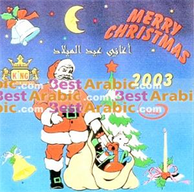 Arabic Christmas for Kids | Music | World