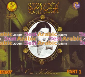 Om koulthoum - Golden Serie Vol 1 MP3 | Music | World