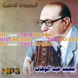Mohamed Abdel Wahab MP3 | Music | World