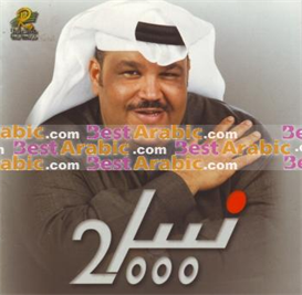 Nabil Shuail 2000 | Music | World