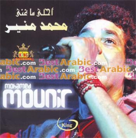 Mohamad Mounir - Best Of | Music | World