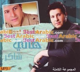 Hani Shaker MP3 - All Songs | Music | World