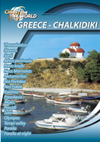 Cities of the World  CHALKIDIKI Greece   Movies and Videos   Action