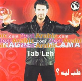 Ragheb Alama - Tab Leh | Music | World