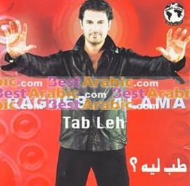 Ragheb Alama - Tab Leh | Music | World
