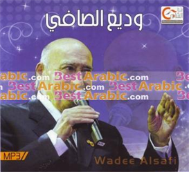 Wadee Alsafi - All Songs | Music | World