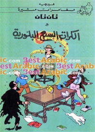 Arabic TinTin Et Les Sept Boules de Cristal | eBooks | Children's eBooks