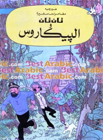 Arabic TinTin Et les Picaros | eBooks | Children's eBooks