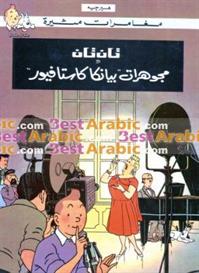 arabic tintin et les bijoux de la castafiore