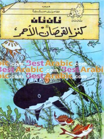 Arabic TinTin Et Le Tresor de Rackham le Rouge | eBooks | Children's eBooks