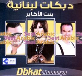 Dbkat Lbnaneya - Bnt Alakabr | Music | World
