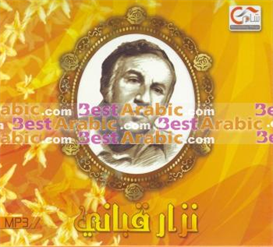 Nizar Kabbani All Songs | Music | World