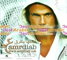Amr Diab - Aslaha Btfrea | Music | World