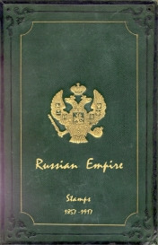 stamps russia empire 1857 -1917