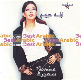Samira - Leila Habibi | Music | World
